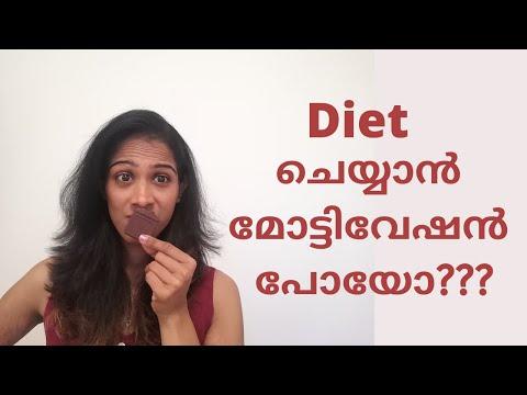 Diet ചെയ്യാൻ മോട്ടിവേഷൻ ഇല്ലേ??? || Weight loss Motivation || Malayalam