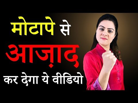 Fat Loss Motivation in Hindi | आपका वजन पक्का घटेगा| Weight Loss Motivation By Natasha Mohan